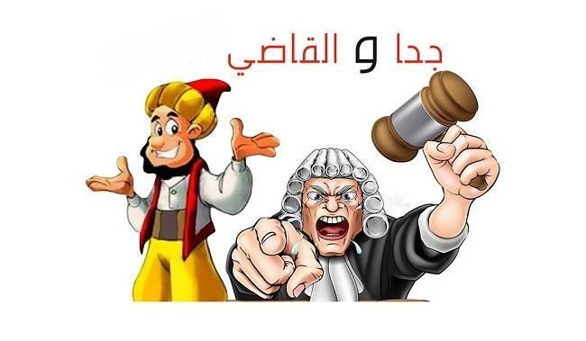 قصة جحا والقاضي الذكي
