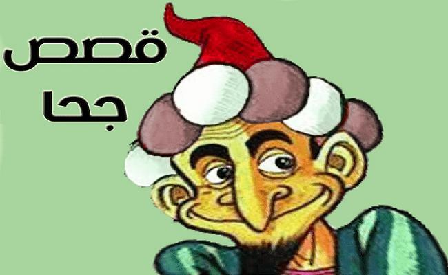 قصة جحا العملاق