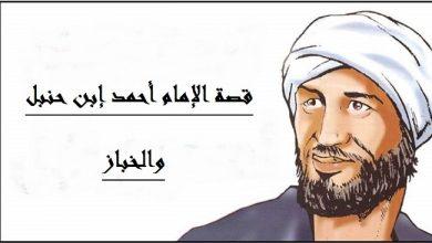 Photo of قصة الإمام أحمد إبن حنبل والخباز وهي من القصص الواقعية المؤثرة