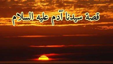 Photo of قصة سيدنا اَدم مختصرة والدروس المستفادة منها
