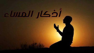 Photo of أذكار المساء الصحيحة مكتوبة والموعد المفضل لقراءتها