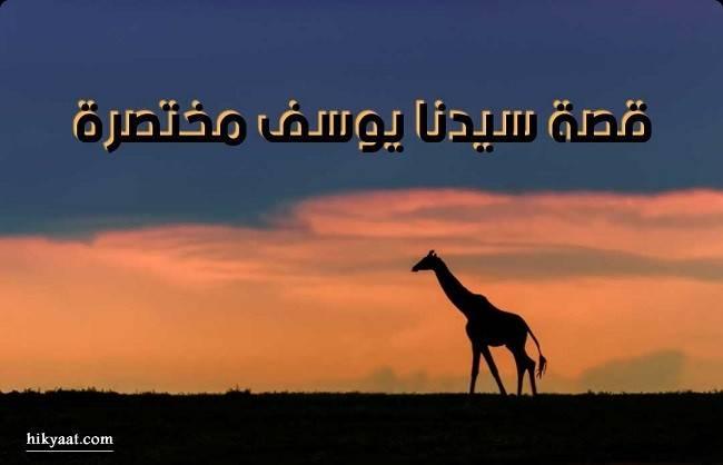 قصة سيدنا يوسف مختصرة