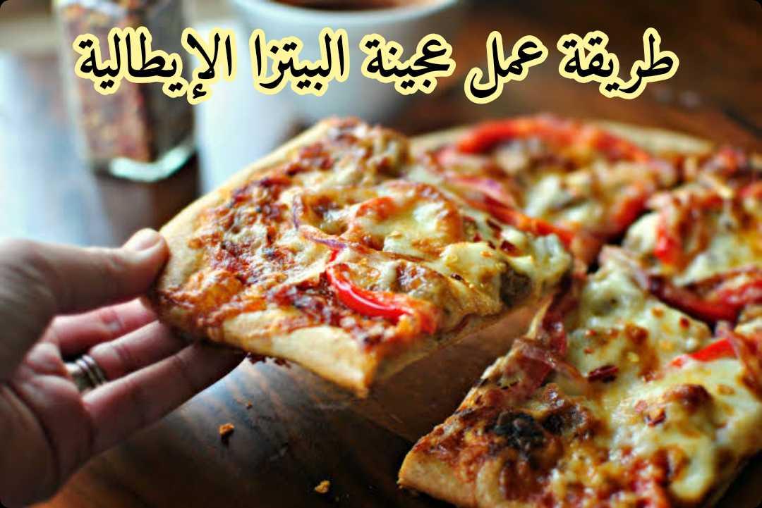 طريقة عمل عجينة البيتزا الإيطالية الأصلية