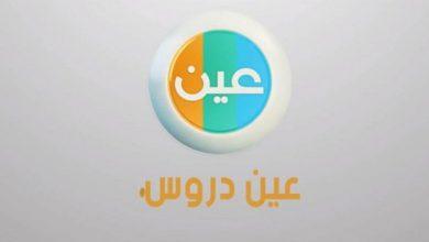 Photo of تردد قناة عين دروس السعودية التعليمية 2020 على النايل سات وعرب سات