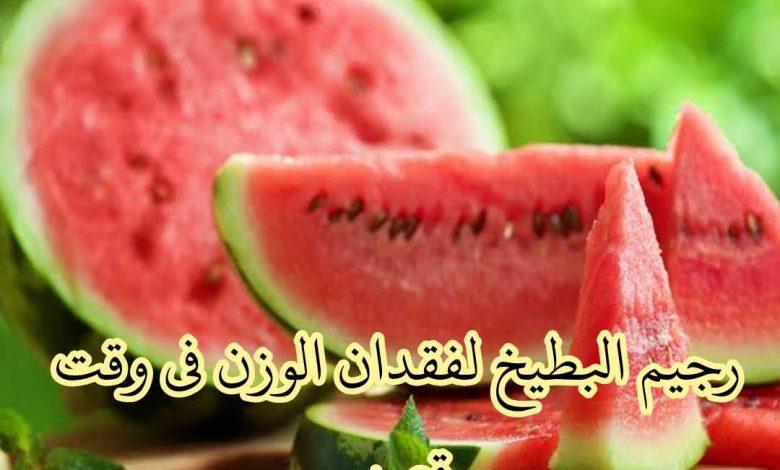 رجيم البطيخ لخسارة الوزن