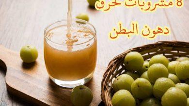 Photo of 8 مشروبات لحرق دهون البطن مجربة وفعالة