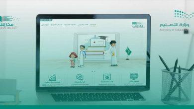 Photo of رابط منصة مدرستي الجديد بعد التحديث للتعليم عن بعد في السعودية